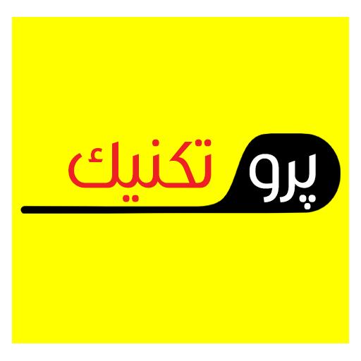 فناوری اطلاعات پروتکنیک شیراز